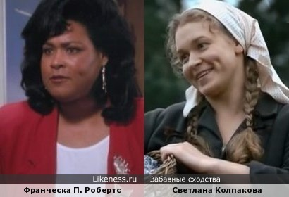 Франческа П. Робертс и Светлана Колпакова