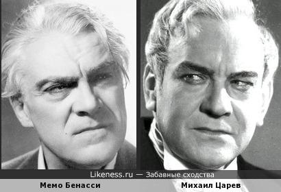 Мемо Бенасси и Михаил Царев