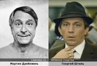 Мартин Дрейнвиль и Георгий Штиль