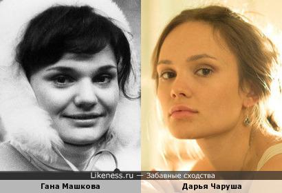 Гана Машкова и Дарья Чаруша