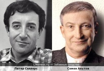 Питер Селлерс и Семен Альтов