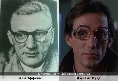 Жан Эффель и Джеймс Вудс