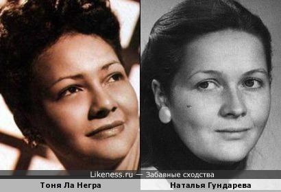 Тоня Ла Негра и Наталья Гундарева