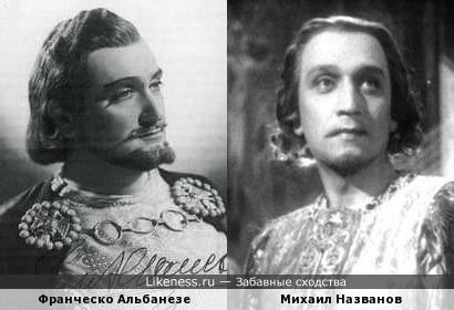 Франческо Альбанезе и Михаил Названов