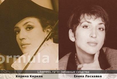 Корина Кирияк и Елена Ласкавая