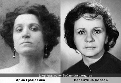 Ирма Граматика и Валентина Ковель