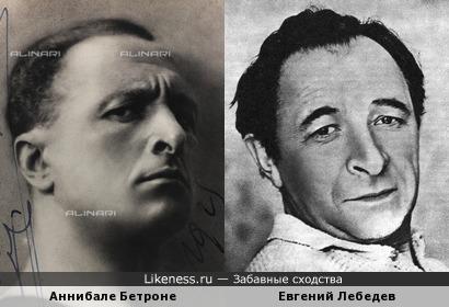Аннибале Бетроне и Евгений Лебедев