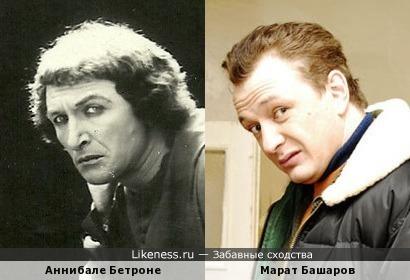 Аннибале Бетроне и Марат Башаров