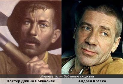 Персонаж постера Джино Боккасиле и Андрей Краскоа