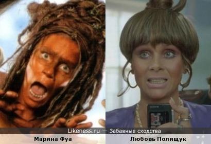 Марина Фуа и Любовь Полищук