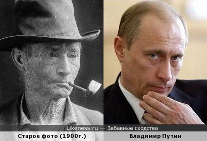 Персонаж старой фотографии (Колорадо, 1900г.) и Владимир Путин