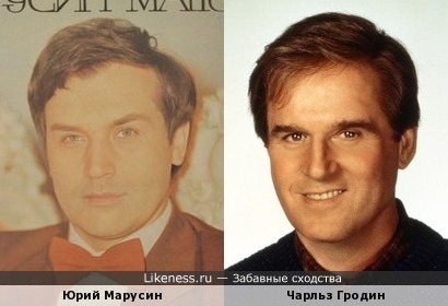Юрий Марусин и Чарльз Гродин