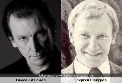 Самсон Изюмов и Сергей Шакуров