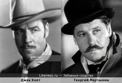 Джек Холт и Георгий Мартынюк