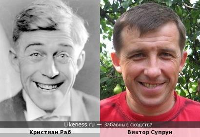 Кристиан Раб и Виктор Супрун