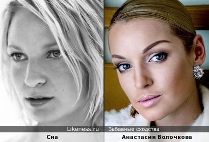 Сия + макияж = Анастасия