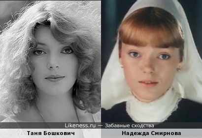 Таня Бошкович и Надежда Смирнова