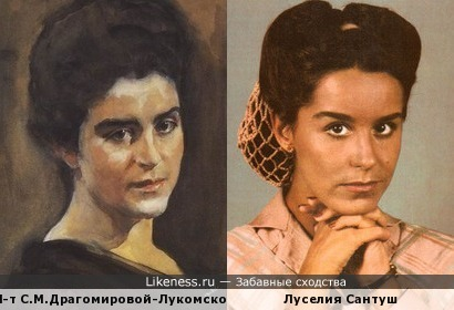 С.М.Драгомирова-Лукомская (п-т кисти Валентина Серова) и Луселия Сантуш