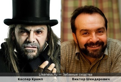 Каспер Крамп и Виктор Шендерович