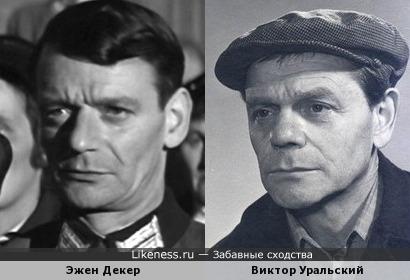 Эжен Декер и Виктор Уральский