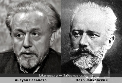 Антуан Бальпетр и Петр Чайковский