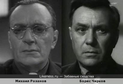Михаил Розанов и Борис Чиркова