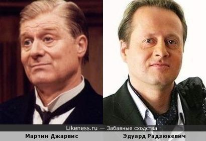 Мартин Джарвис и Эдуард Радзюкевич