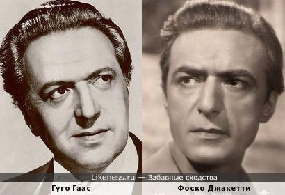 Гуго Гаас и Фоско Джакетти