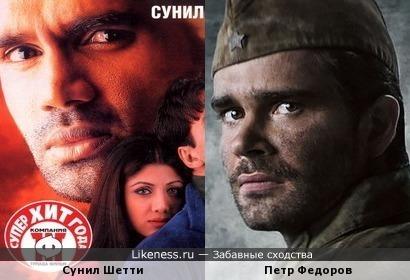 Сунил Шетти и Петр Федоров