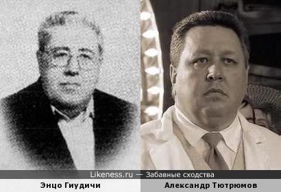 Энцо Гиудичи и Александр Тютрюмов