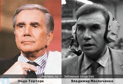 Энцо Тортора и Владимир Маслаченко