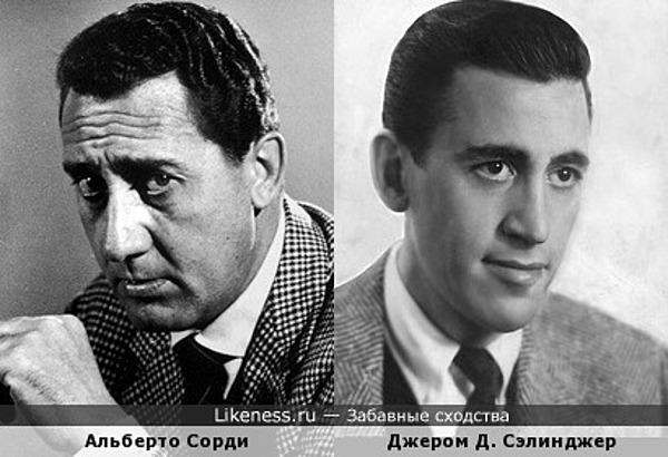 Альберто Сорди и Джером Д. Сэлинджер