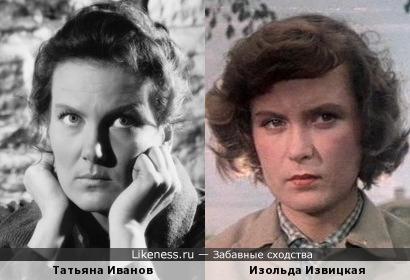Татьяна Иванов и Изольда Извицкая
