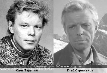 Олег Тарутин и Глеб Стриженов