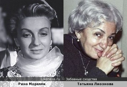 Рина Морелли и Татьяна Лиознова