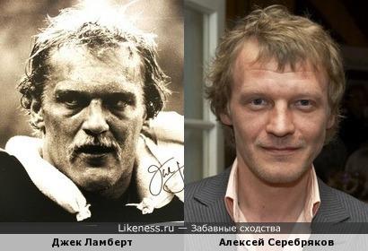 Джек Ламберт и Алексей Серебряков