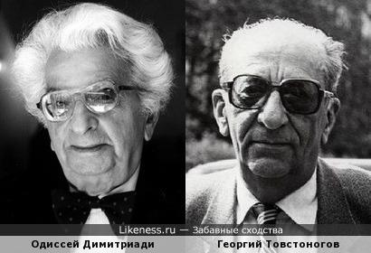 Одиссей Димитриади и Георгий Товстоногов