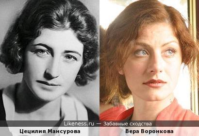 Цецилия Мансурова и Вера Воронкова