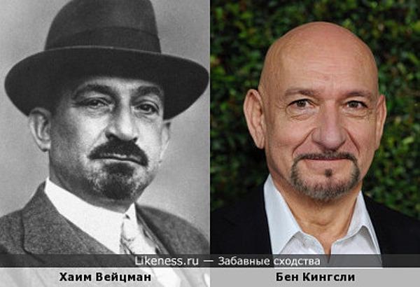 Хаим Вейцман и Бен Кингсли