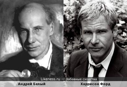 Андрей Белый и Харрисон Форд