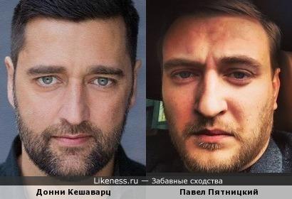 Донни Кешаварц и Павел Пятницкий