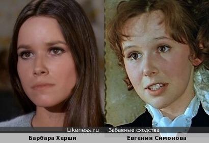 Барбара Херши и Евгения Симонова