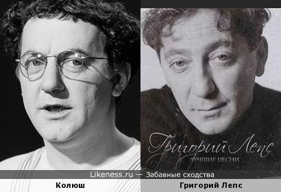 Колюш и Григорий Лепс