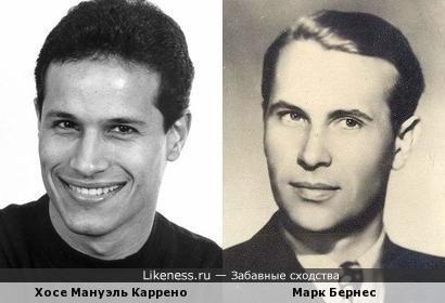 Хосе Мануэль Каррено и Марк Бернес
