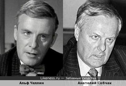 Альф Челлин и Анатолий Собчак