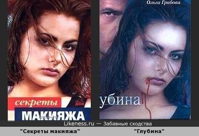 """Обложки книг """"Секреты макияжа"""