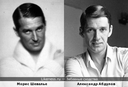 Морис Шевалье и Александр Абдулов