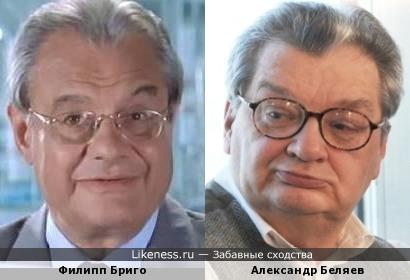 Филипп Бриго и Александр Беляев