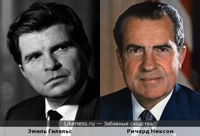 Эмиль Гилельс и Ричард Никсон