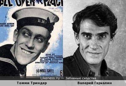 Томми Триндер и Валерий Гаркалин
